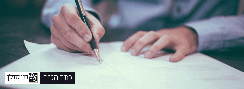 כתב הגנה בתביעות קטנות